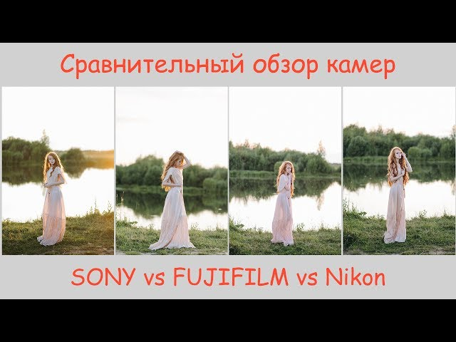 ????? ????? Fujifilm vs Sony vs Nikon
