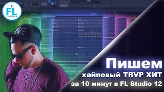Как написать трендовый Trap за 10 минут в FL Studio 12