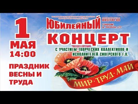 1 мая 2020 года. СККЦ Юбилейный - Видео. Концерт. V.2.1.
