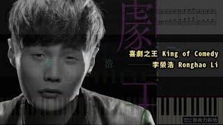 喜劇之王 King of Comedy, 李榮浩 Ronghao Li (鋼琴教學) Synthesia 琴譜 Sheet Music