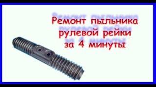 Ремонт пыльника рулевой рейки за 4 минуты
