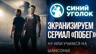 """A Way Out - Гейменизируем сериал """"Побег"""" вдвоём с одного компа. Стрим"""