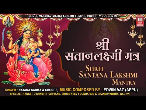 श्री संतान लक्ष्मी नमः I Shreem Santan Laxmi Mantra I Nayna Sharma | Laxmi Mantra 108 | Vedic Mantra