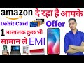 Buy Any Mobile,Laptop,AC,Any Products in Amazon With EMI On Debit Card 0% Down Payments Offer 2018