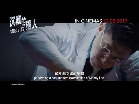 BODIES AT REST 沉默的证人 - In Cinemas 22 August