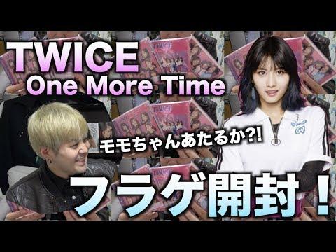 TWICE『One More Time』CD開封!モモちゃん出るか?!