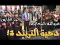 حصرياَ قبل الكل | لقاء الـTrend2 😈 | جديد ناصر الفارس وعبدالله السعايده 💣👏| مهرجان ايهاب شلش شقبا