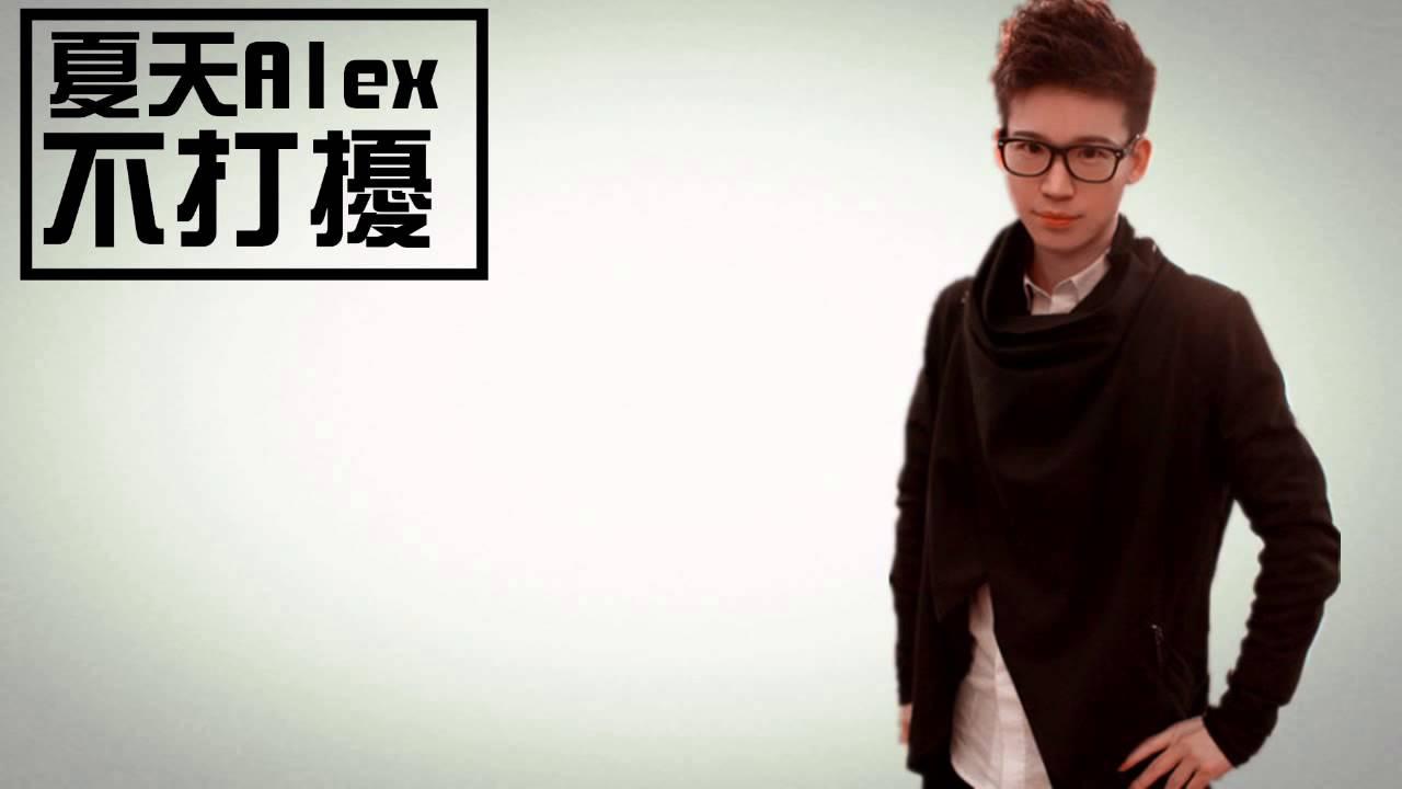 [夏天Alex]不打擾 (完整歌詞版) - YouTube