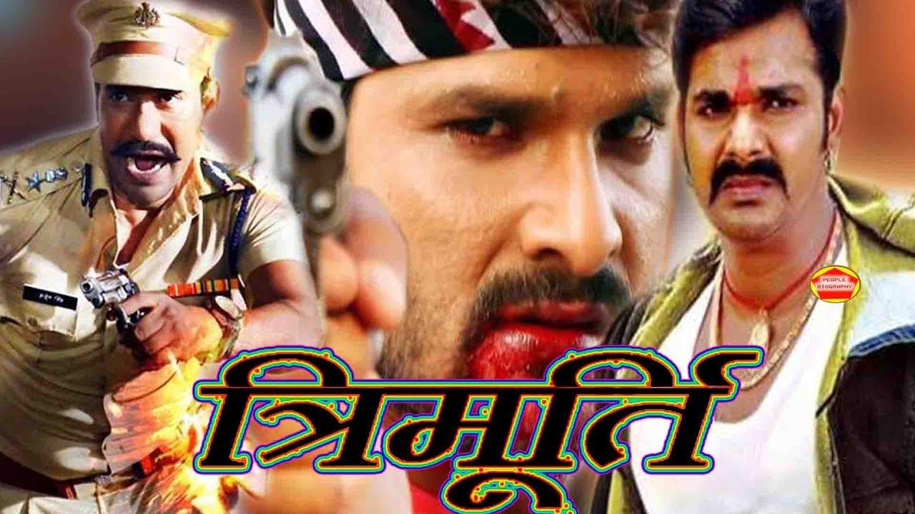 खेसारी पवन निरहुआ नई फिल्म त्रिमूर्ति पहली बार होंगे 3 एक साथ। Bhojpuri New Movie