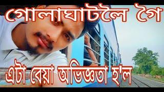 Village Rockstars vlog (Golaghat Gold Cinema) Nirmal Boroo YouTube