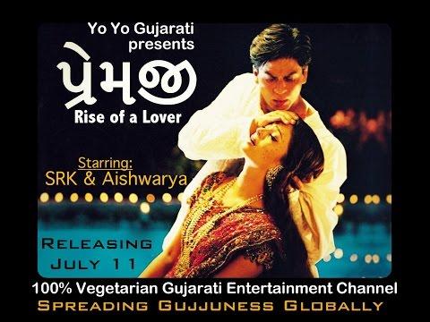 Yo Yo Gujarati PREMJI - Gujarati Devdas - Brahma Raval