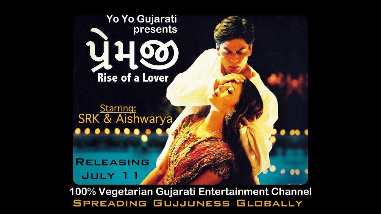 Yo Yo Gujarati Premji - Gujarati Devdas - Brahma Raval  Doovi-4617