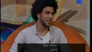برنامج حالة مع الشاعر محمد سعد - إعداد / إيمان زكى