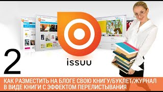 видео Сервис issuu.com попал под блокировку