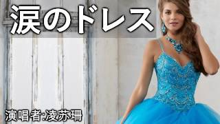 涙のドレス, Namida No Dress was an old Japanese song initially sung...