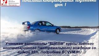 Безаварийное вождение, урок 1. Как тормозить зимой 2015. Контраварийная подготовка БЦВВМ автошкола