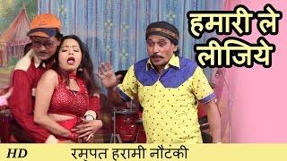 Hamari Lelijiye - हमारी ले लीजिये (चिट्ठी) -  HD Rampat Harami Ki Nautanki 2017 Hindi