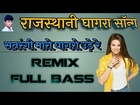 Rajsthani Dj Song 2018 - सतरंगी लहरियो - Satrangi Lheriyo Remix - Latest Marwari Dj MSharma