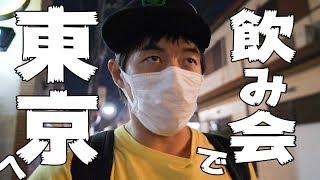 飲み会のためだけに東京行ってみた!東京一泊二日の旅。