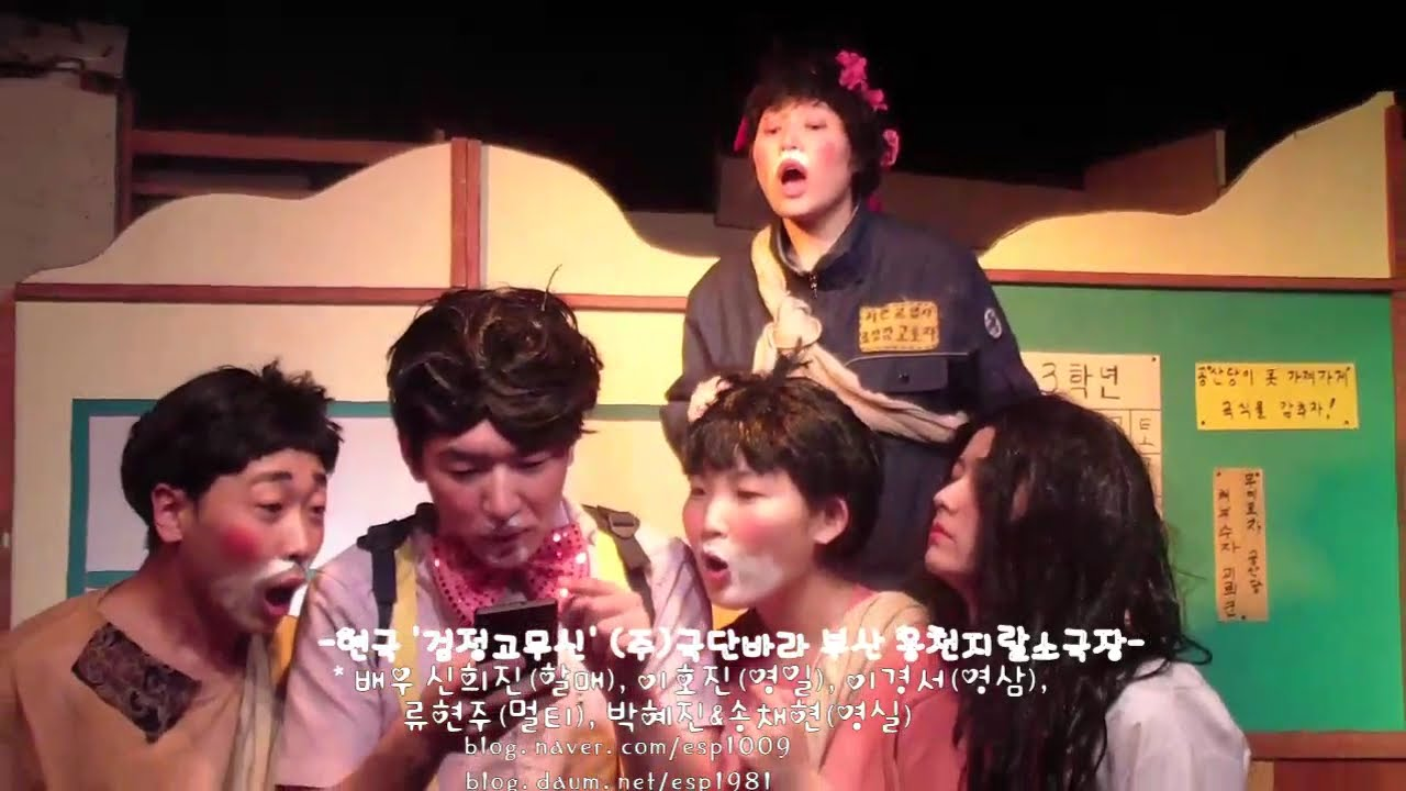 연극'검정고무신' 커튼콜(극단바라)