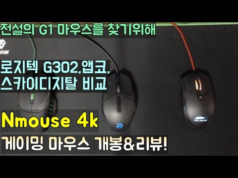 게이밍 마우스 Nmouse4k 개봉,리뷰 (Gaming mouse 4K,G1,G302,Hacker)
