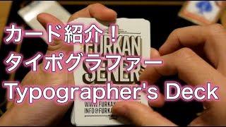 トランプ・カード紹介!Deck Review A Typographer's Deck