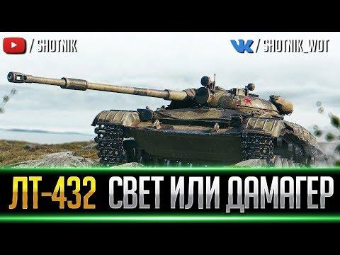 ЛТ-432 - СВЕТИТЬ