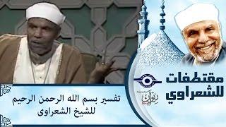 تفسير ''بسم الله الرحمن الرحيم ''