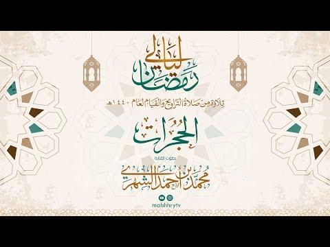 سورة الحجرات - رمضان 1440 هـ - القارئ محمد بن أحمد الشهري HD