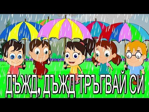 Дъжд , дъжд, тръгвай си   Детски песнички   С текст   Rain Rain Go Away in Bulgarian