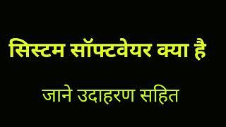 सॉफ्टवेयर के प्रकार। एप्लीकेशन सॉफ्टवेयर इन हिंदी । types of computer software in hindi