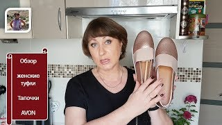 AVON / Женские туфли / Тапочки / обзор обуви по каталогу Эйвон