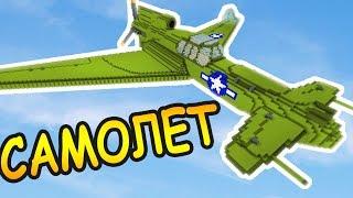 НАСТОЯЩИЙ САМОЛЕТ ИСТРЕБИТЕЛЬ в майнкрафт + Подарок - Minecraft - Карты