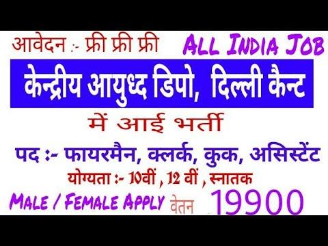 Central Ordanace Depot Recruitment 2018 // 10th, 12th,स्नातक pass // All India Job 2018