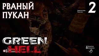 Green hell – прохождение. Как сохраняться и как разжечь костёр в игре. Разрыв очка от леопарда #2
