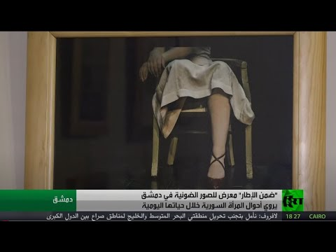 ضمن الإطار.. معرض يروي أحوال المرأة السورية