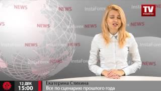 Все по сценарию прошлого года(, 2016-12-12T13:01:43.000Z)