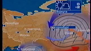 Прогноз погоды от 10-мая-2002 / ОРТ (Первый канал)