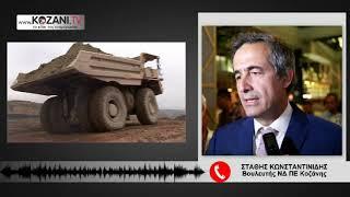 Ο Βουλευτής Στάθης Κωνσταντινίδης για την απολιγνιτοποίηση