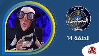 زنقلة والمليون | البرنامج السياسي الساخر | الحلقة 14  | يمن شباب