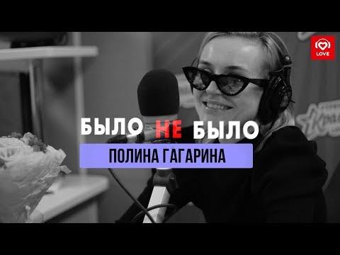Полина Гагарина | Было Не Было