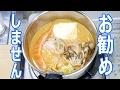 スーパーあん肝鍋 の動画、YouTube動画。