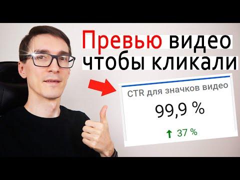 Как сделать превью для видео ► CTR 100% возможен? Делаем обложку на видео в YouTube