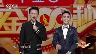 [黄金100秒]流浪歌手宝妹发起挑战 温情献唱《我想有个家》| CCTV综艺
