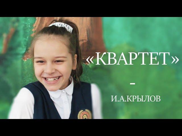 Изображение предпросмотра прочтения – НадеждаПолякова читает произведение «Квартет» И.А.Крылова