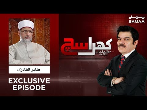 Tahir-ul-Qadri Exclusive | Khara Sach | Mubashir Lucman | 25 Jan , 2019