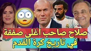 لن تصدق ثمن صفقة انتقال محمد صلاح الى ريال مدريد! ليفربول يطلب مبلغ خيالي ومدريد توافق