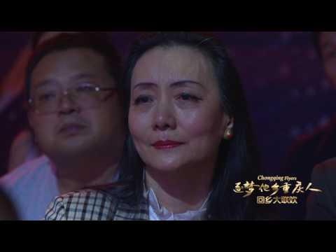 Chongqing Flyers 《逐梦他乡重庆人》2017年回乡大联欢 :历时三年,横跨五洲,全球寻访,全媒报道,中外瞩目,点燃梦想 第一部分;八旬老人时隔70年重新回到故乡,第3部分上