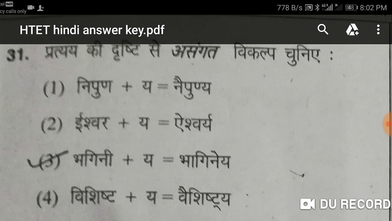 HTET PGT 5/1/2019 Hindi Language Answer Key - YouTube