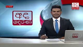 Ada Derana Prime Time News Bulletin 06.55 pm - 2018.12.03 Thumbnail